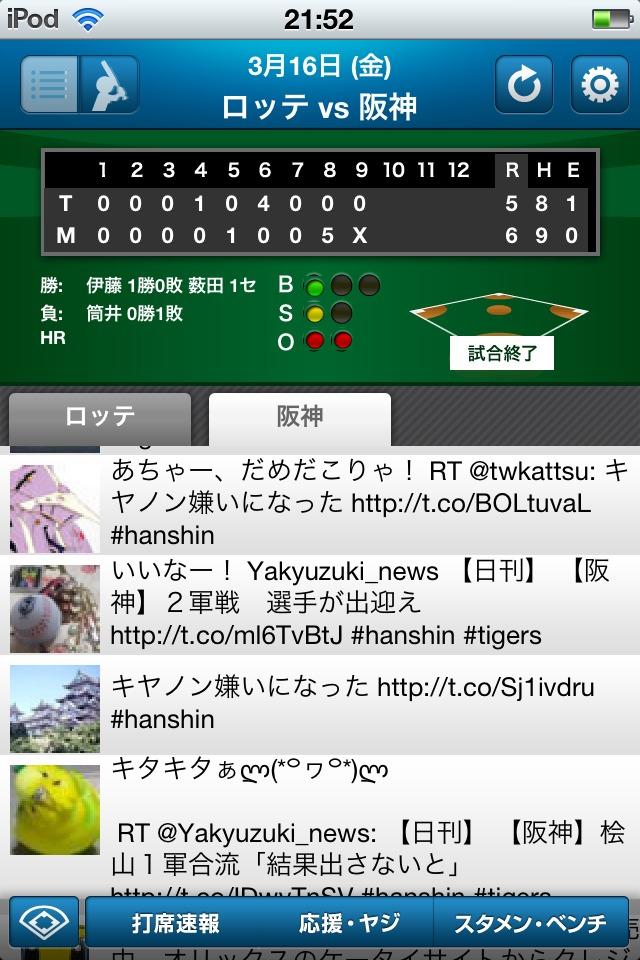 プロ野球 打席速報のスクリーンショット_4