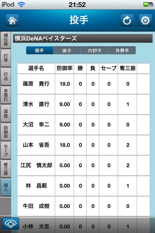 プロ野球 打席速報のスクリーンショット_5