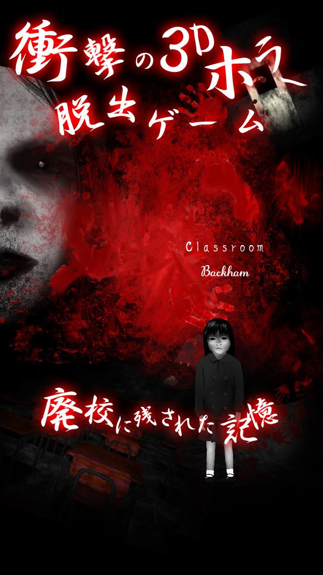 3D脱出ホラー『Classroom〜廃校の記憶〜』のスクリーンショット_1
