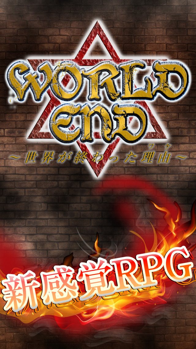 ワールドエンド〜世界が終わった理由〜[放置系カジュアルRPG]のスクリーンショット_1
