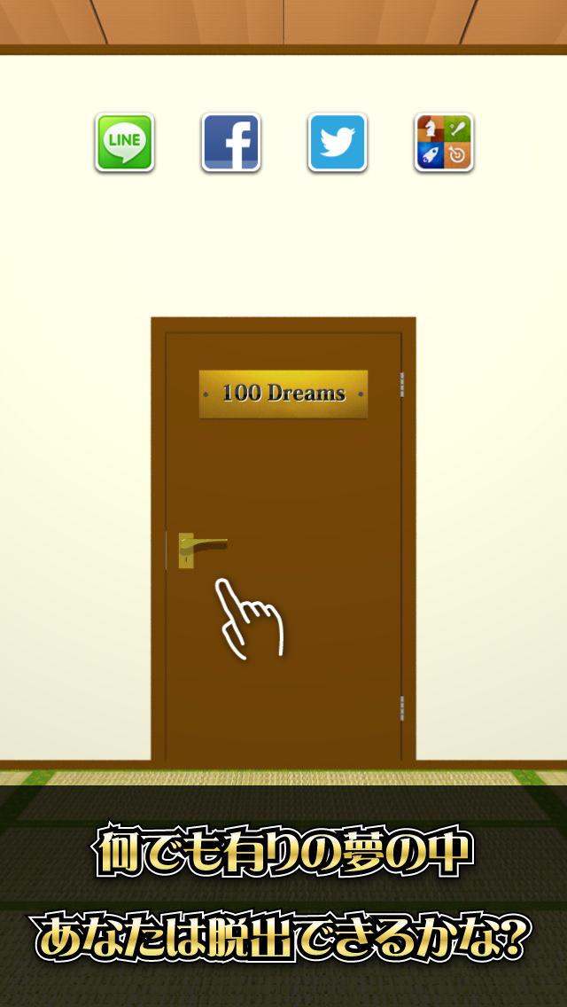 脱出ゲーム 100 Dreamsのスクリーンショット_1