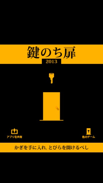 脱出ゲーム 鍵のち扉 2013のスクリーンショット_1
