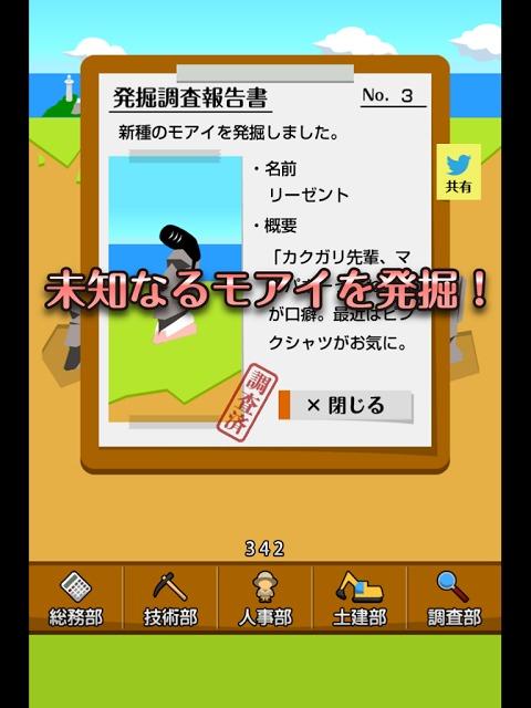 モアイ発掘記 - 幻のモアイ一族相関図のスクリーンショット_4
