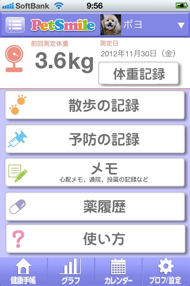 ペットスマイル 健康手帳のスクリーンショット_1