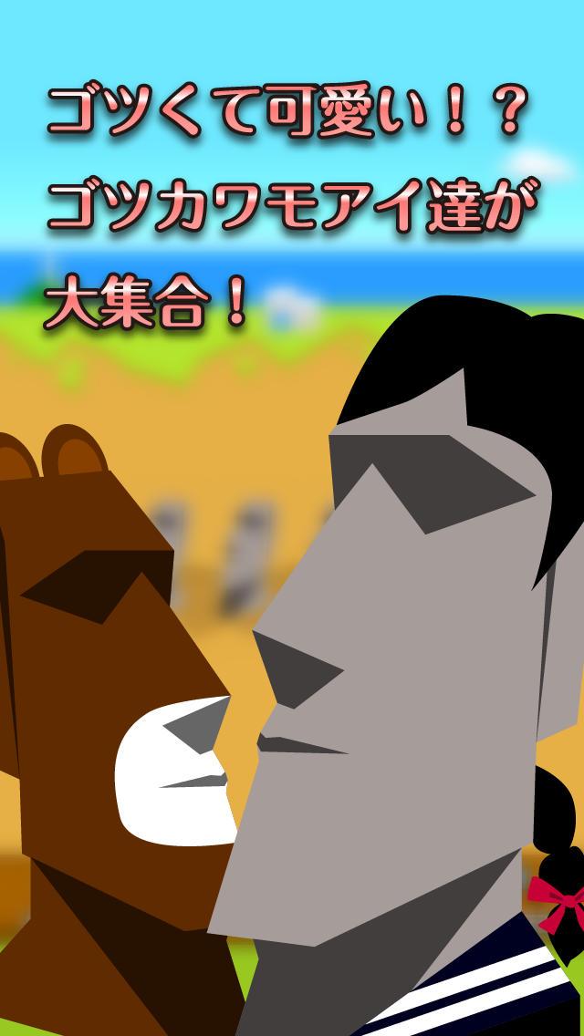 モアイ発掘記 - 幻のモアイ一族相関図のスクリーンショット_1