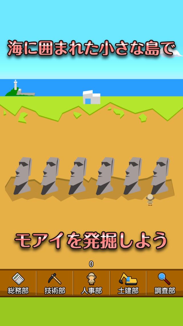 モアイ発掘記 - 幻のモアイ一族相関図のスクリーンショット_2