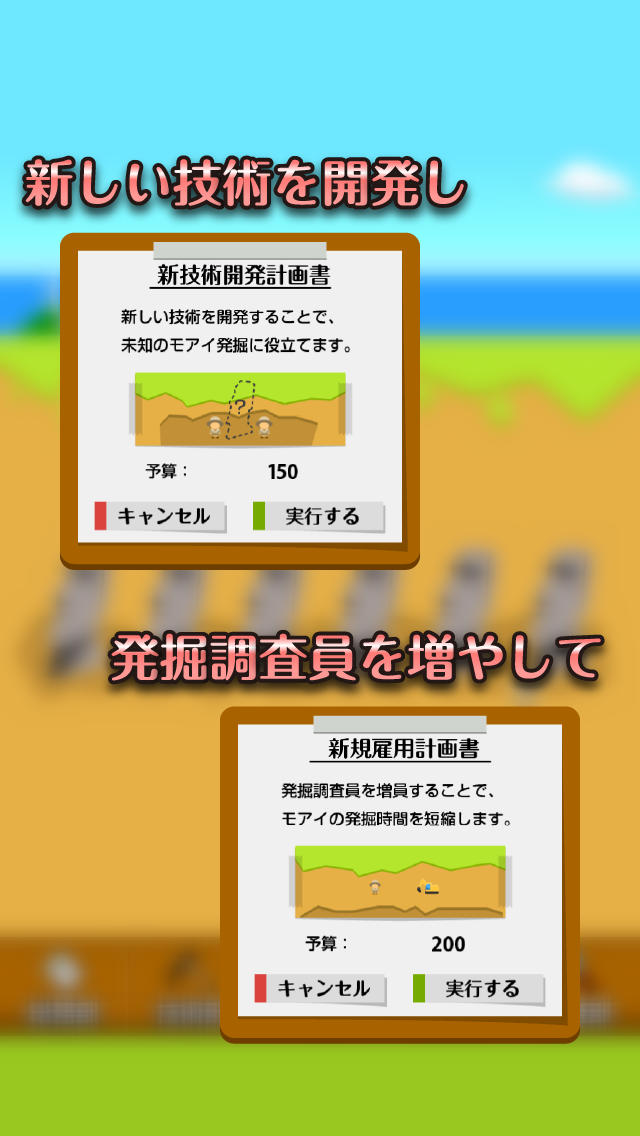 モアイ発掘記 - 幻のモアイ一族相関図のスクリーンショット_3