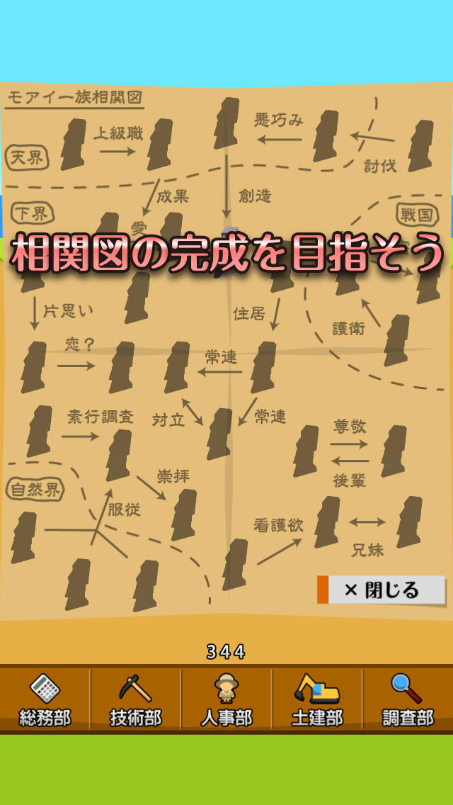 モアイ発掘記 - 幻のモアイ一族相関図のスクリーンショット_5