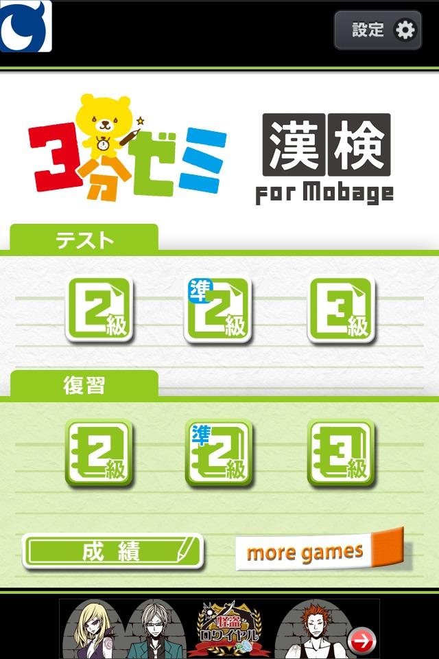 3分ゼミ 漢検 for Mobage (モバゲー)のスクリーンショット_1