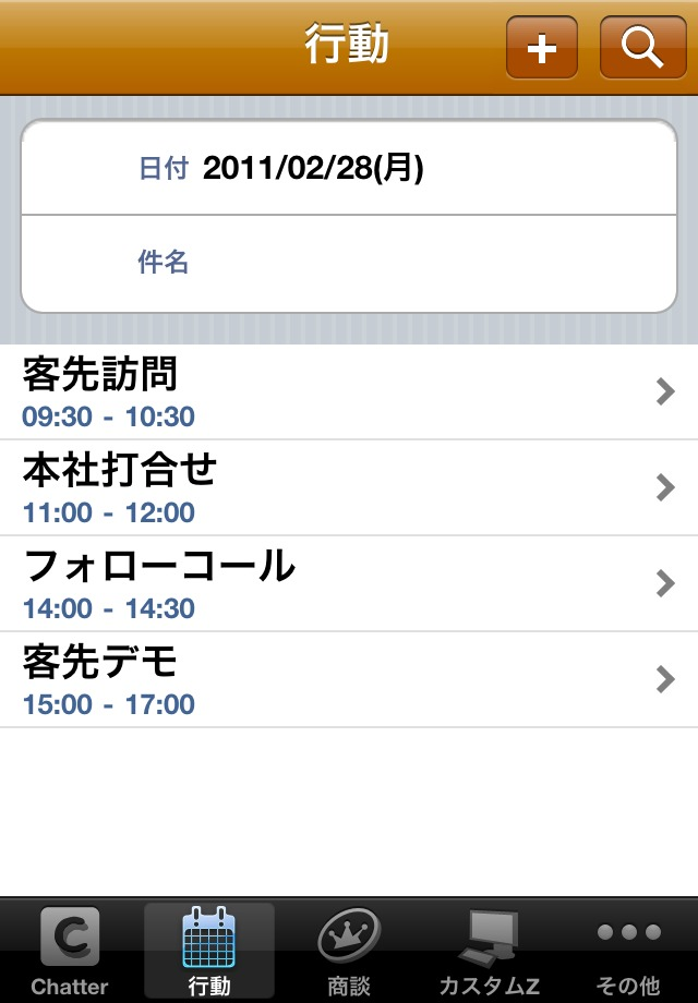 Salesforce携帯ビューワ for iPhoneのスクリーンショット_1