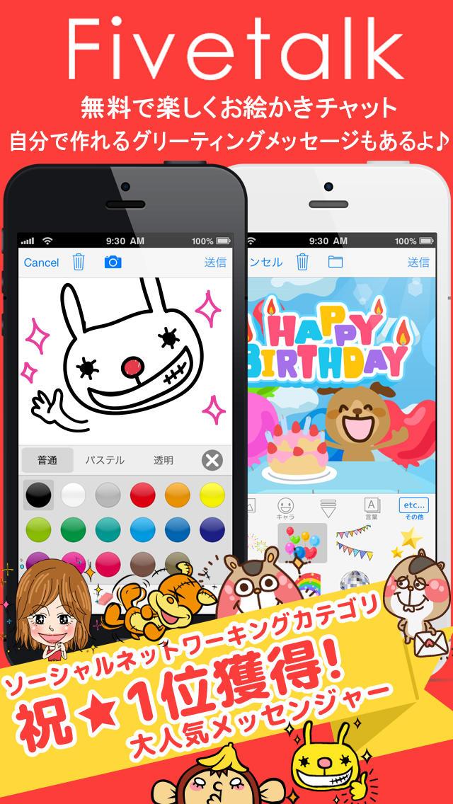 【Fivetalk】~お絵かき・トーク・友達・探す・チャット・スタンプ・絵文字・デコメ・グリーティングが無料で使えるメッセンジャーアプリ~のスクリーンショット_1