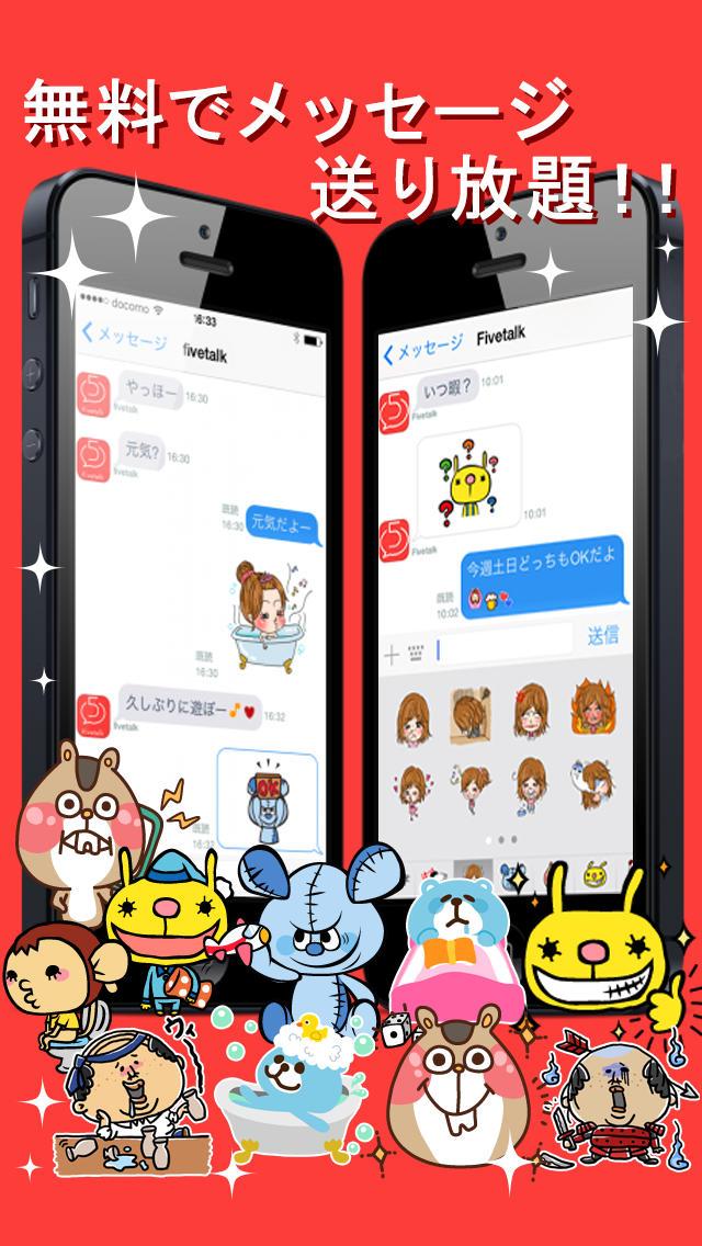 【Fivetalk】~お絵かき・トーク・友達・探す・チャット・スタンプ・絵文字・デコメ・グリーティングが無料で使えるメッセンジャーアプリ~のスクリーンショット_4
