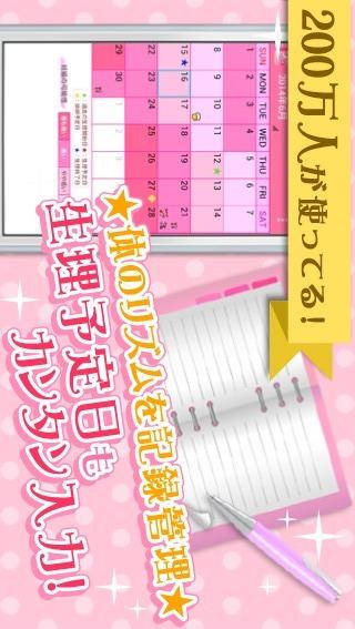 女性のリズム手帳~生理日・排卵日予測・基礎体温・ダイエットのスクリーンショット_1