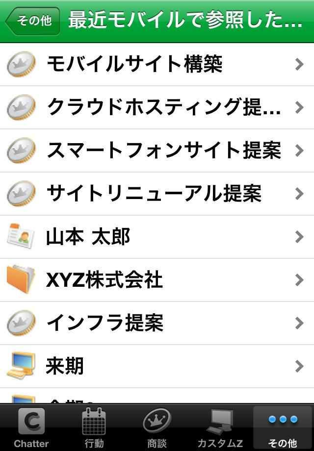 Salesforce携帯ビューワ for iPhoneのスクリーンショット_2