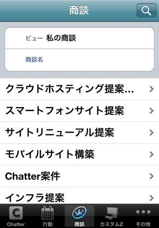 Salesforce携帯ビューワ for iPhoneのスクリーンショット_3