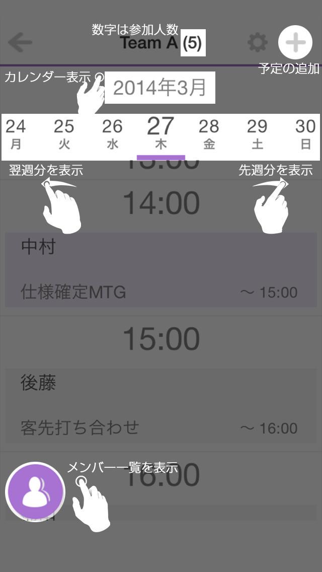 Team Scheduler -今を共有するスケジューラー- 簡単操作で予定をメンバーと共有するアプリのスクリーンショット_3