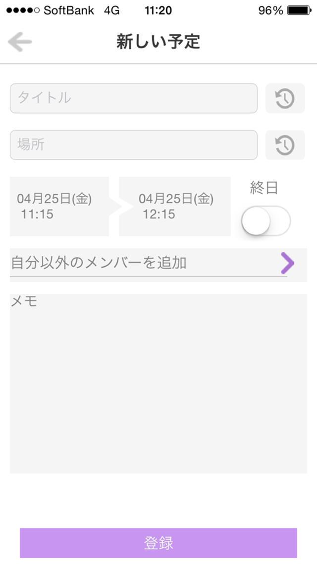 Team Scheduler -今を共有するスケジューラー- 簡単操作で予定をメンバーと共有するアプリのスクリーンショット_5