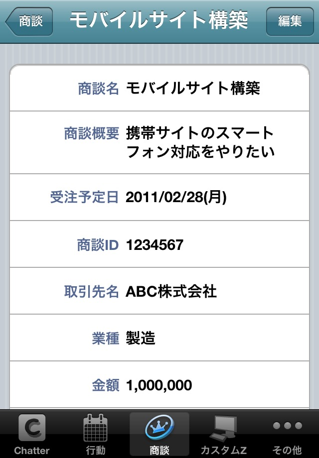 Salesforce携帯ビューワ for iPhoneのスクリーンショット_4