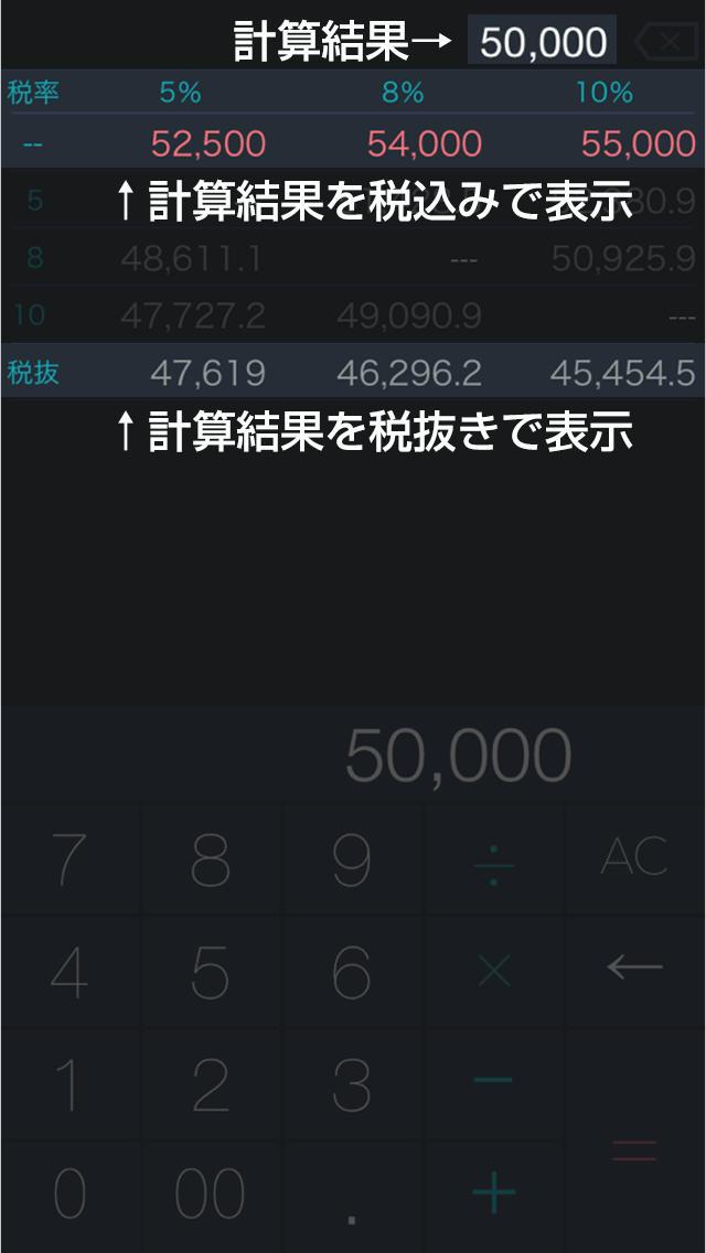 一発消費ゼータくん 消費税5%・8%・10%を一発表示電卓/計算機のスクリーンショット_3