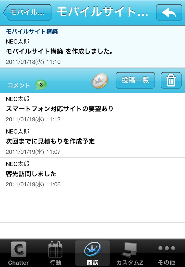 Salesforce携帯ビューワ for iPhoneのスクリーンショット_5