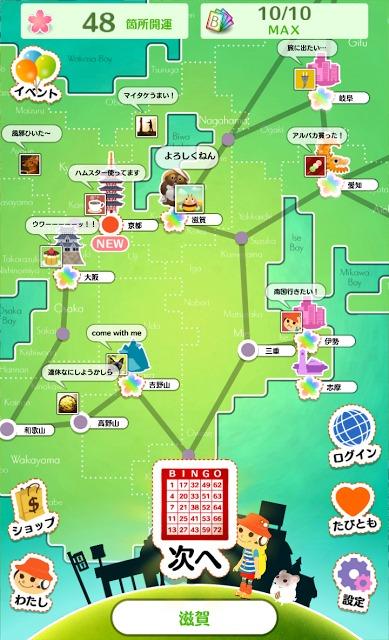 開運!ビンゴの旅 【無料】 旅行 恋愛 パワースポット 合格のスクリーンショット_2