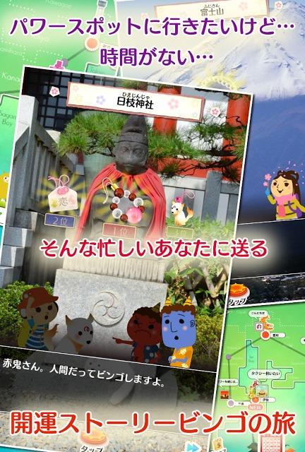 開運!ビンゴの旅 【無料】 旅行 恋愛 パワースポット 合格のスクリーンショット_3
