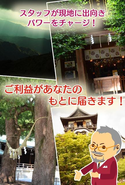 開運!ビンゴの旅 【無料】 旅行 恋愛 パワースポット 合格のスクリーンショット_4