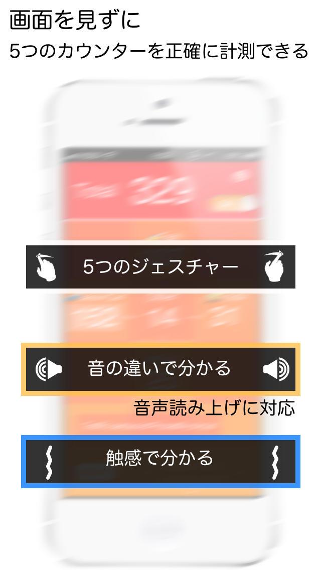 Flick Counter無料版(読み上げ対応の数取器):フリック操作で画面を見ずに計測できるカウンターのスクリーンショット_2