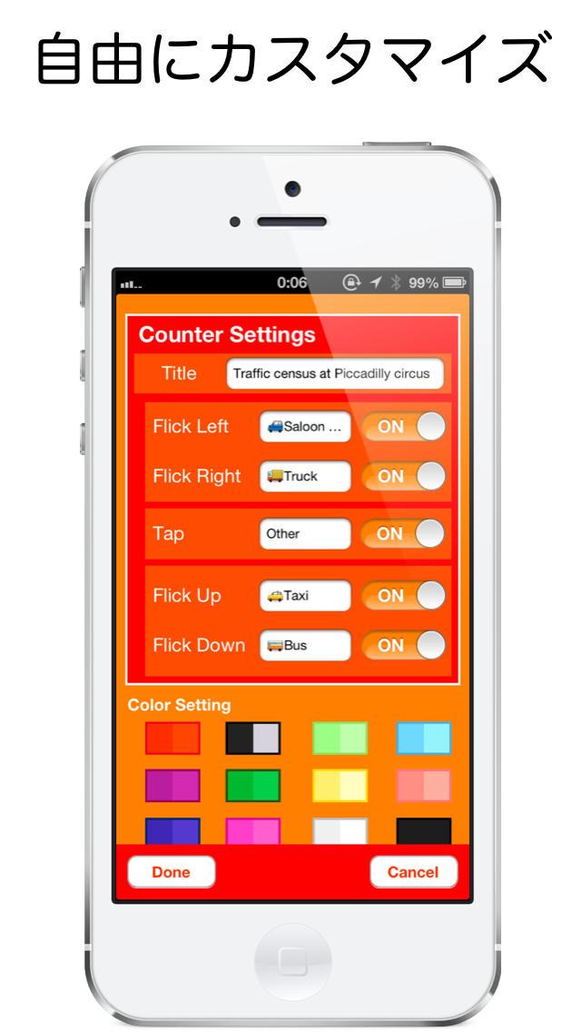 Flick Counter(読み上げ対応の数取器):フリック操作で画面を見ずに計測できるカウンターのスクリーンショット_5