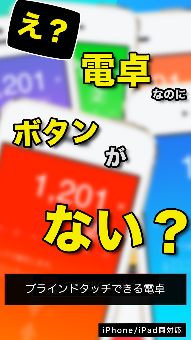 ステルス電卓:見ないで使える無料のブラインドタッチ音声読み上げ計算機(STEALTH電卓)のスクリーンショット_1