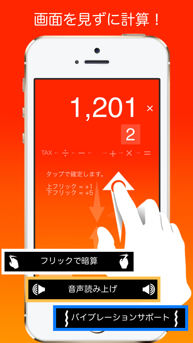 ステルス電卓:見ないで使える無料のブラインドタッチ音声読み上げ計算機(STEALTH電卓)のスクリーンショット_2