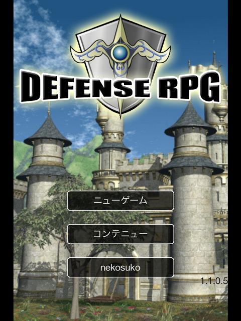 防衛RPGのスクリーンショット_1