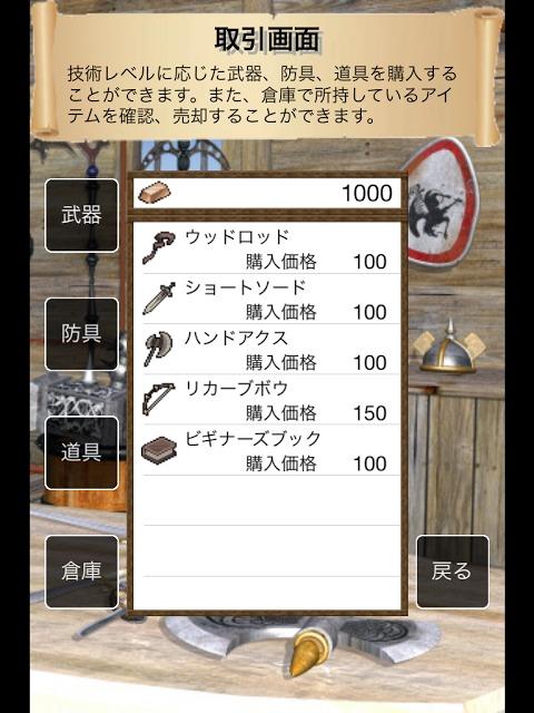 防衛RPGのスクリーンショット_3