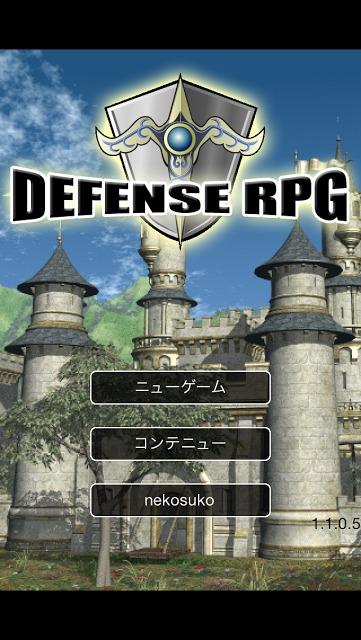 防衛RPGのスクリーンショット_5