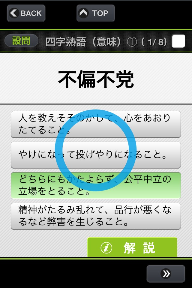 3分ゼミ 漢検 for Mobage (モバゲー)のスクリーンショット_3