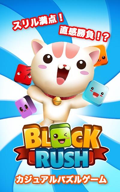 BLOCK RUSHのスクリーンショット_5
