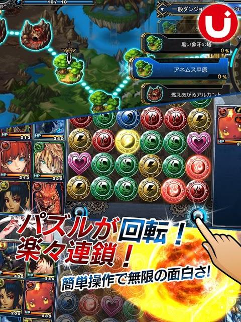 混沌のミッドランド ~Puzzle Monster~のスクリーンショット_2