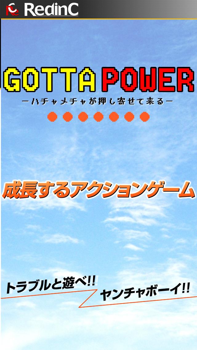 GOTTA POWER - ハチャメチャが押し寄せてくるのスクリーンショット_1