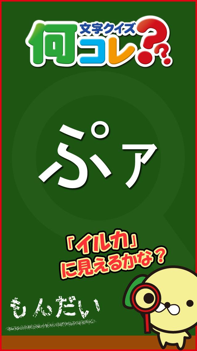 何コレ?-文字クイズ-のスクリーンショット_1