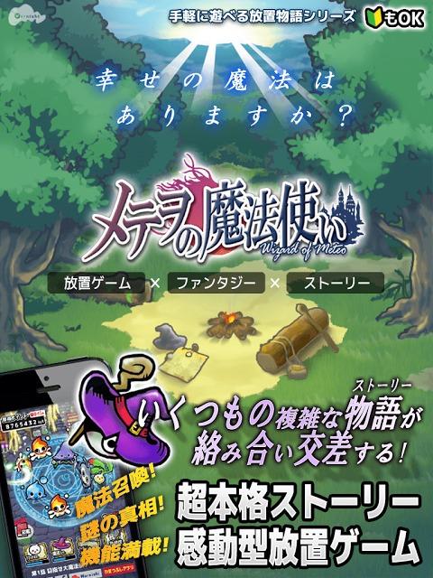 メテヲの魔法使い 〜魔法勇者の物語・放置ゲームアプリ〜のスクリーンショット_1