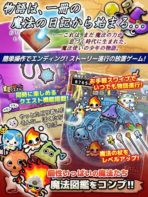 メテヲの魔法使い 〜魔法勇者の物語・放置ゲームアプリ〜のスクリーンショット_2
