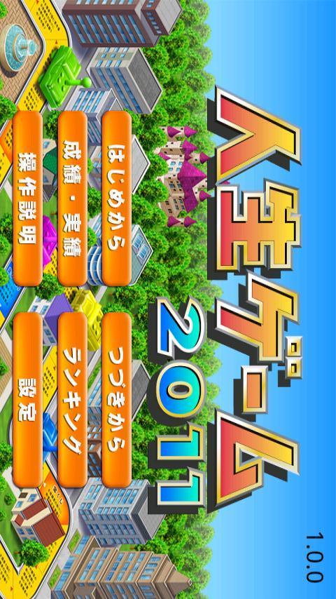 人生ゲーム2011のスクリーンショット_1