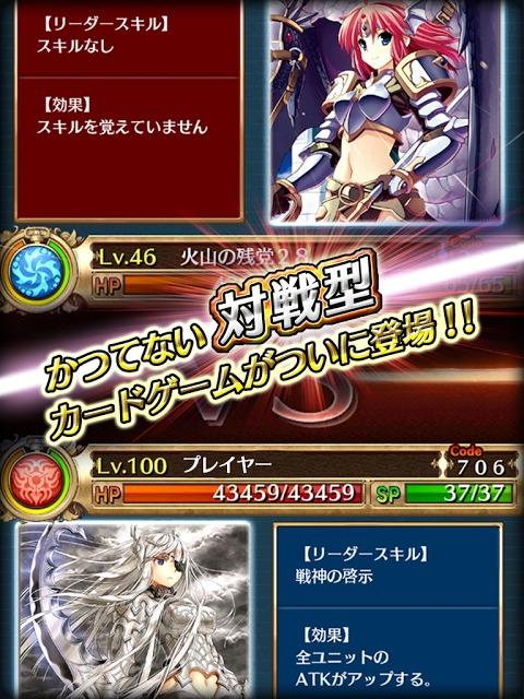 閃光神姫イージスコード【オンライン対戦カードRPG】のスクリーンショット_2