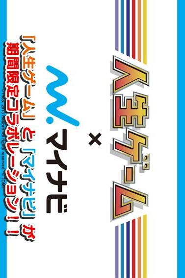 人生ゲーム×マイナビのスクリーンショット_1
