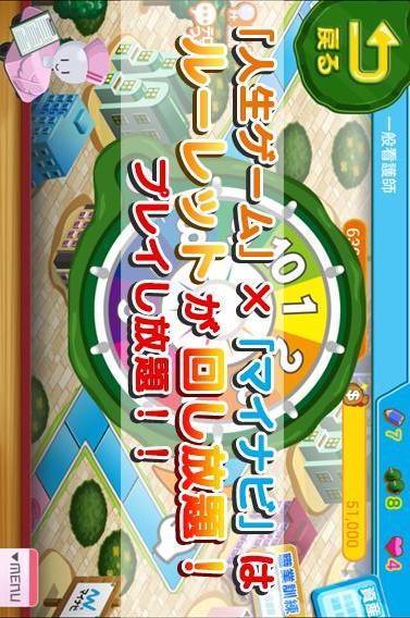 人生ゲーム×マイナビのスクリーンショット_2