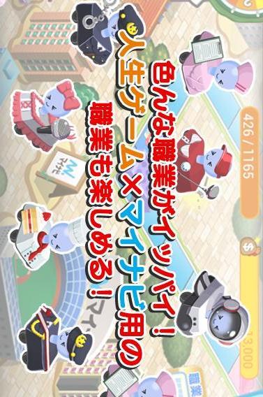 人生ゲーム×マイナビのスクリーンショット_4