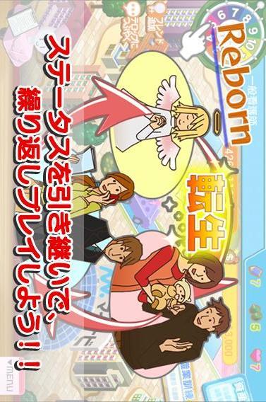 人生ゲーム×マイナビのスクリーンショット_5