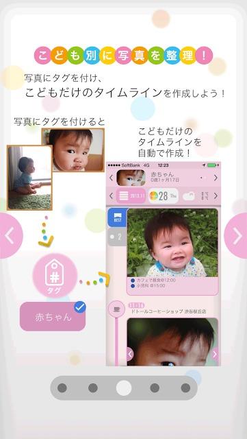 Babyline(ベビーライン)のスクリーンショット_3