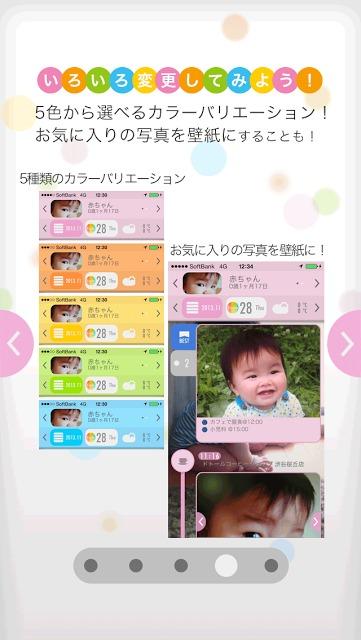 Babyline(ベビーライン)のスクリーンショット_4