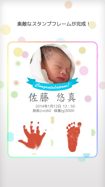 Babystamp(ベビースタンプ)のスクリーンショット_4